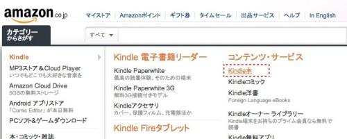 Amazon トップ