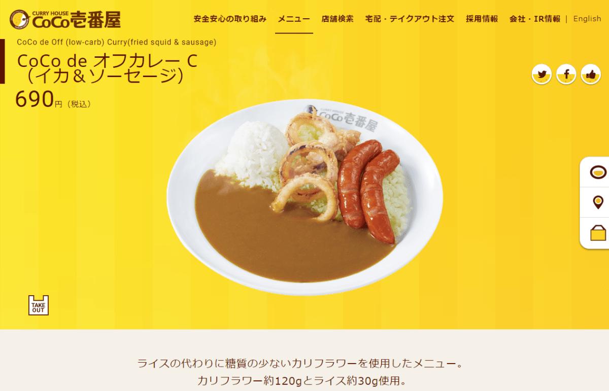 CoCo de オフカレー C(イカ&ソーセージ)