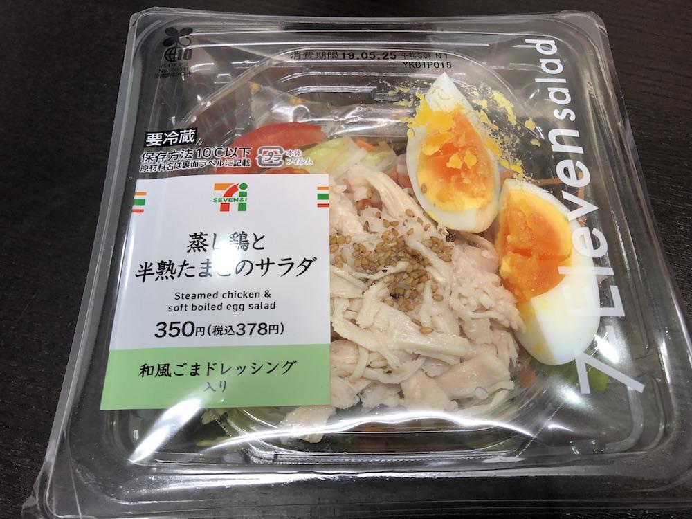 蒸し鶏と半熟卵のサラダ