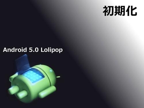 Nexus 7 初期化