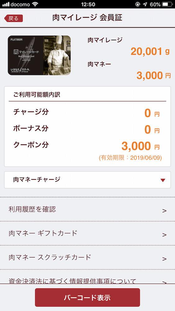 プラチナカード アプリ画面