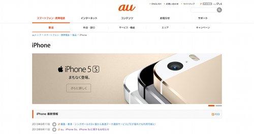 auサイト iPhone5s