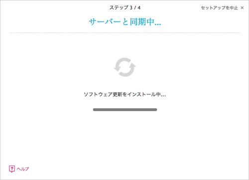 koboデスクトップアプリ ソフトウェア更新をインストール中