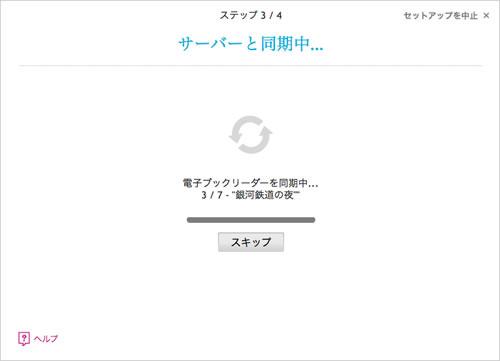 koboデスクトップアプリ 青空文庫をインストール