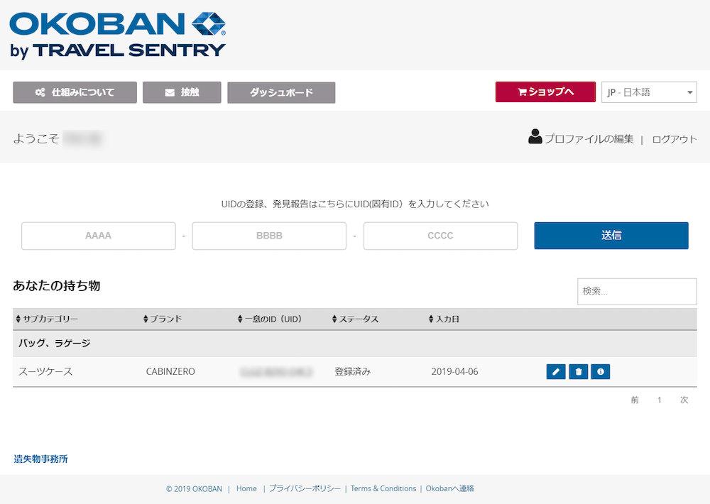 「OKOBAN」登録完了