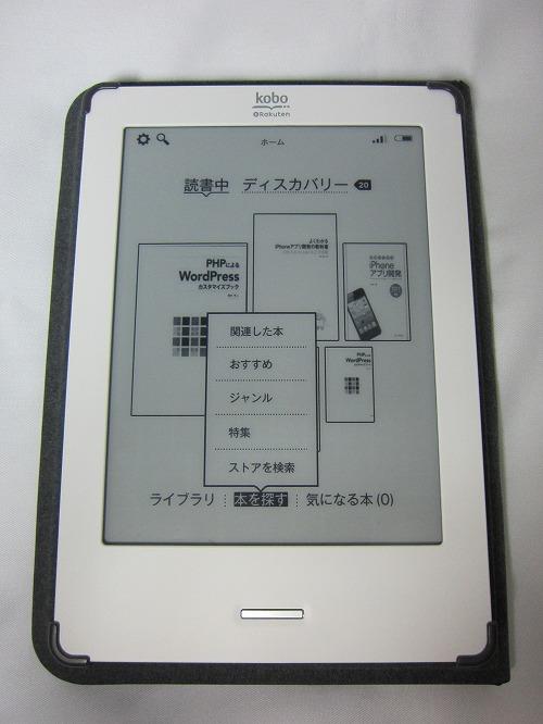 楽天「kobo Touch」ホーム画面 メニュー