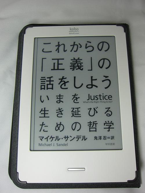 楽天「kobo Touch」購入書籍表示画面