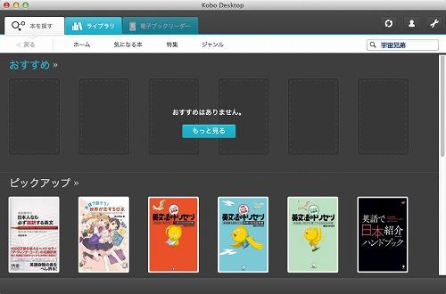 楽天「kobo Touch」koboデスクトップアプリ画面