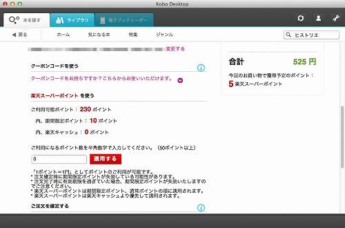 楽天「kobo Touch」koboデスクトップアプリ 購入画面2