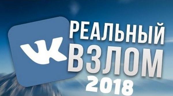 Как взломать страницу ВК 2020 с телефона бесплатно - Читы ...