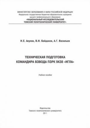 Техническая подготовка командира взвода ПЗРК 9К38 «Игла ...