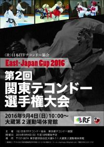 2016-09-04_2nd-kanto_poster