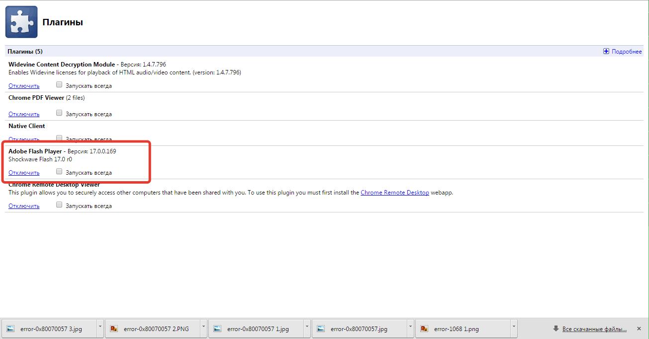 Нет плагина shockwave flash в тор браузере gidra русская версия tor browser попасть на гидру