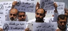 إضراب لمعلمي المدارس الحكومية بغزة الثلاثاء