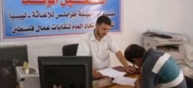 مشروع التشغيل المؤقت المقدم من مؤسسة طرابلس للاغاثة والثقافة