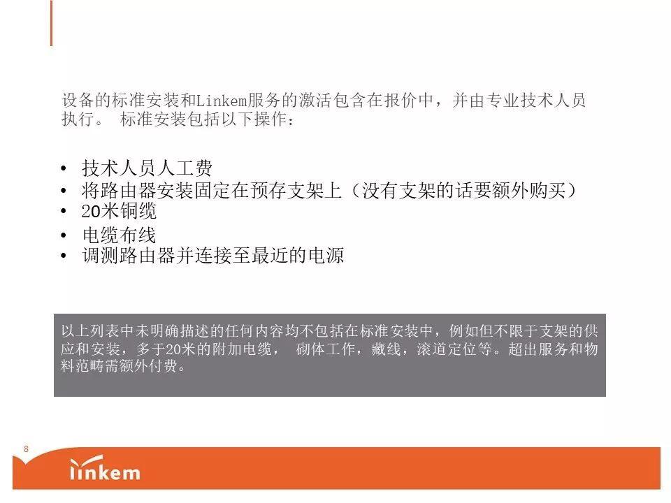 Linkem特殊套餐立减40块钱(只限于新用户IBAN支付方式)