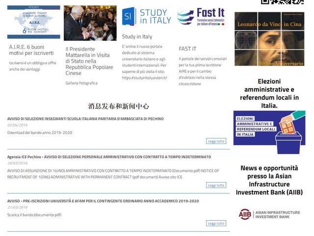朋友圈消息:意大利宣布: 4月底对中国公民免签?真的吗?