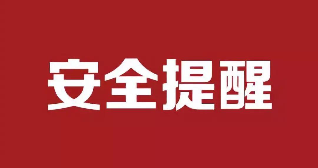 提醒在意中国公民谨防电信诈骗