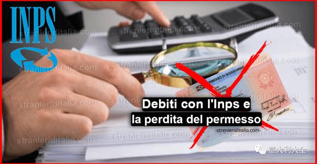 (法律知识)居留申请更新老板INPS税没有交,居留会不会被吊销?
