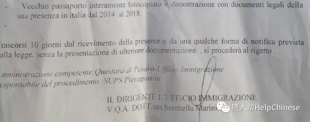 转居留又新规定!警察局要求提交居住在意大利的证明