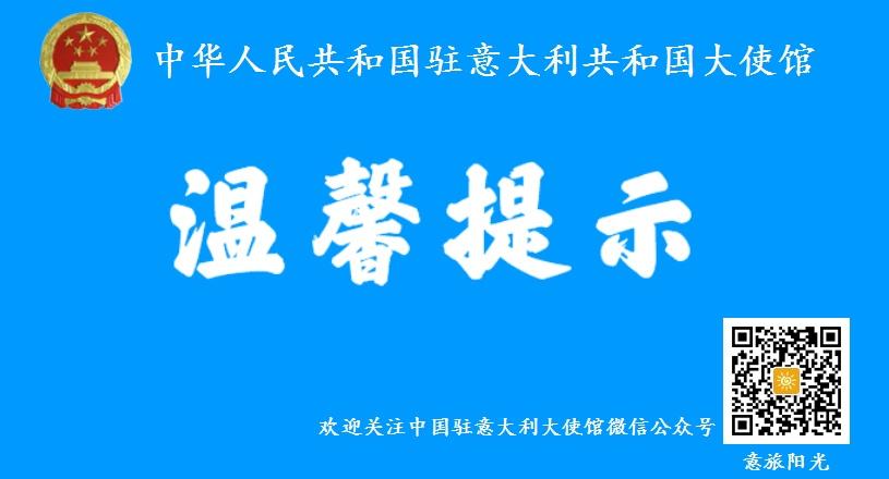 关于无法为经第三国赴华人员发健康码的温馨提示 意国综合 第1张