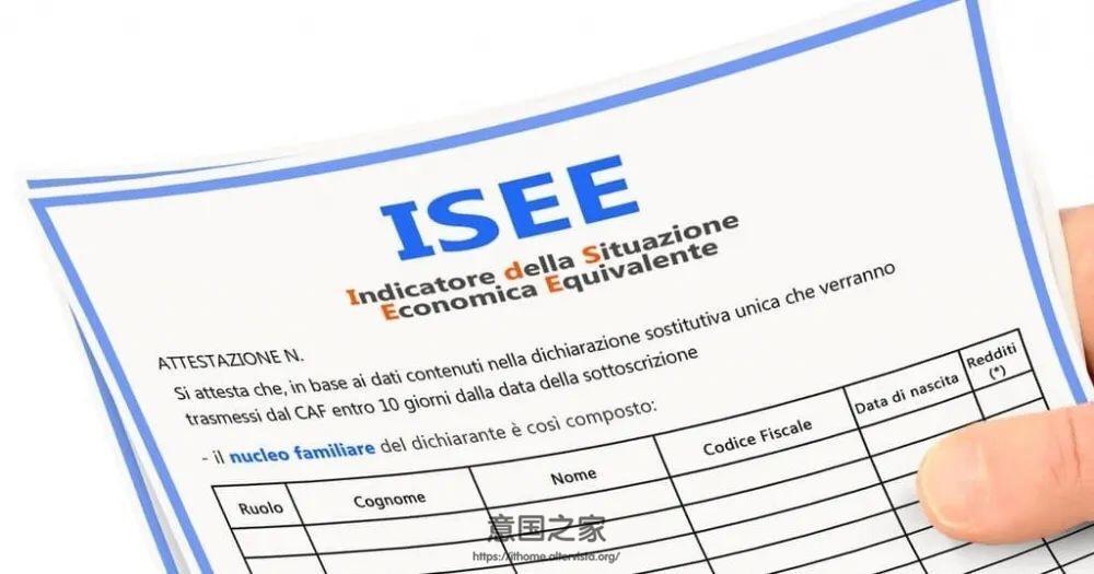 申请意大利各福利津贴的敲门砖——ISEE办理攻略 意国ISEE 第1张