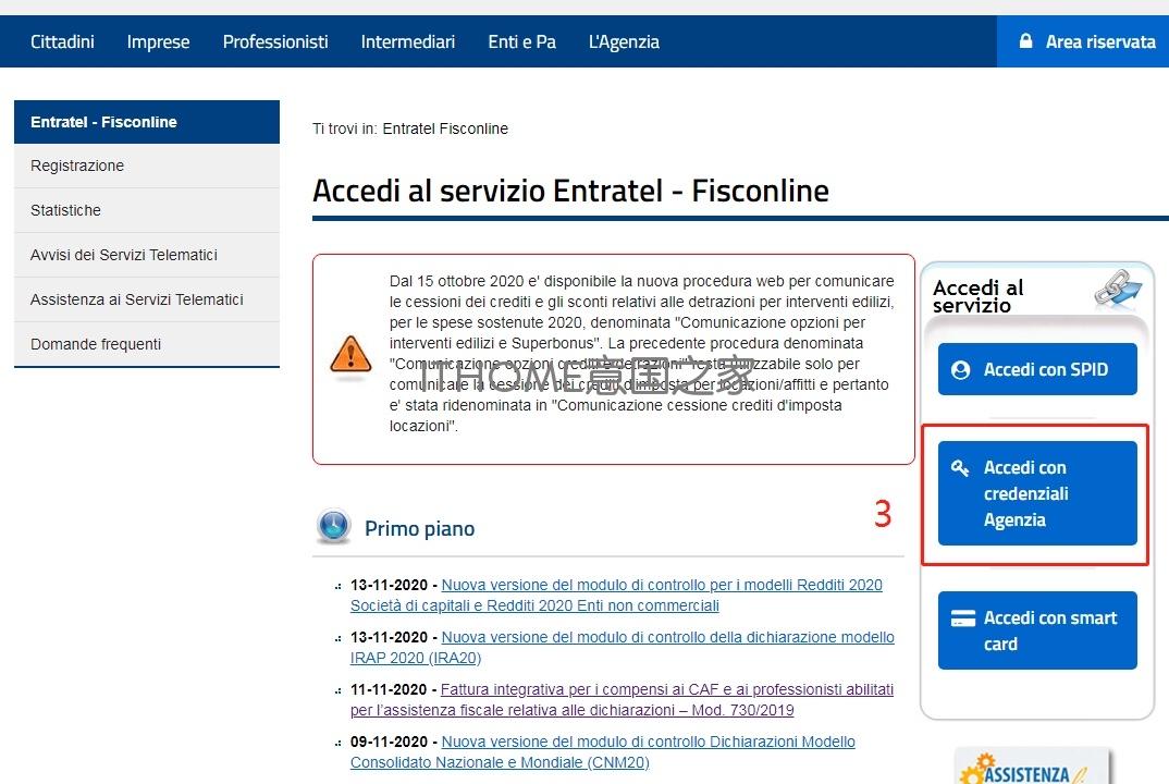 如何在Agenzia delle entrate网站上支付F24付款单 生活百科 第3张