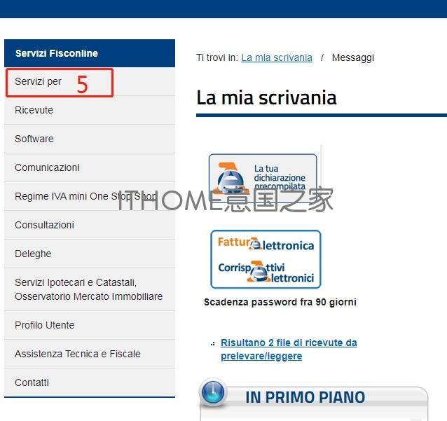 如何在Agenzia delle entrate网站上支付F24付款单 生活百科 第5张