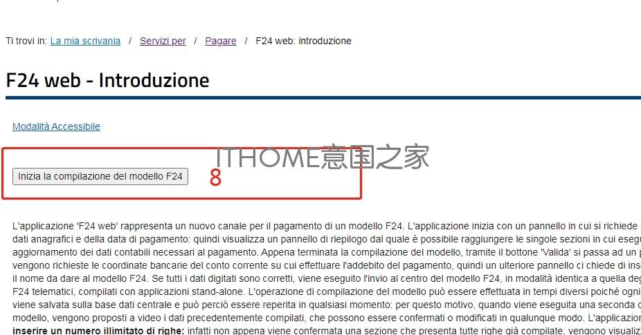 如何在Agenzia delle entrate网站上支付F24付款单 生活百科 第8张