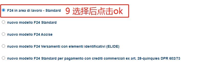 如何在Agenzia delle entrate网站上支付F24付款单 生活百科 第9张