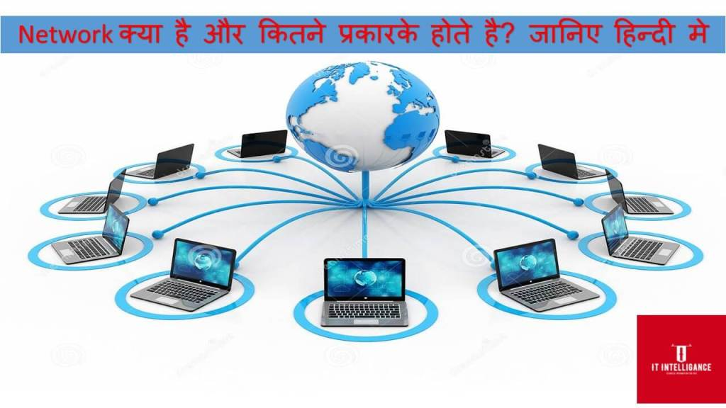 Computer Networks in Hindi