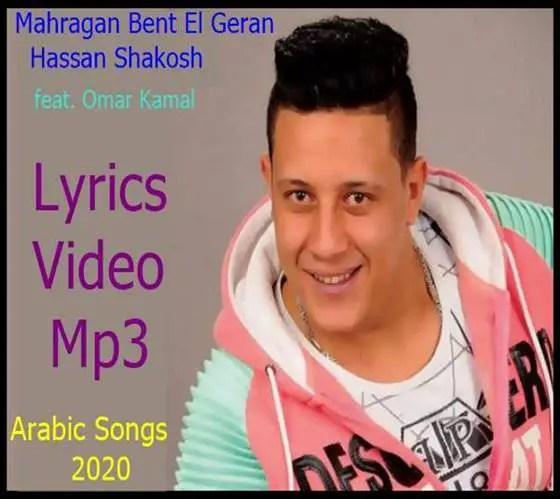 Hassan Shakosh Mahragan Bent El Geran lyrics