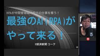 最強のAI(RPA)がやって来る!RPAメディアから、RPAが中間管理職の全ての仕事を奪う!
