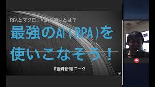 最強のAI(RPA)を使いこなそう!RPAメディアから、RPAとマクロ、VBAの違いとは?