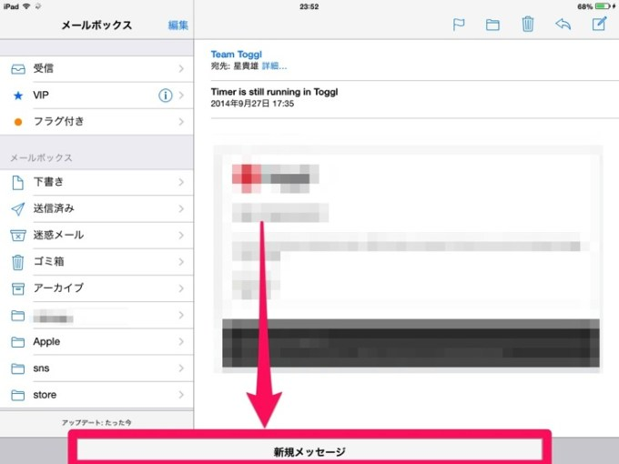 IMG ios8 ipad mail new 2