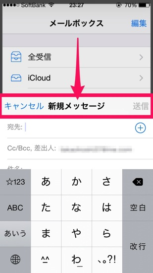 IMG ios8 mail new 4