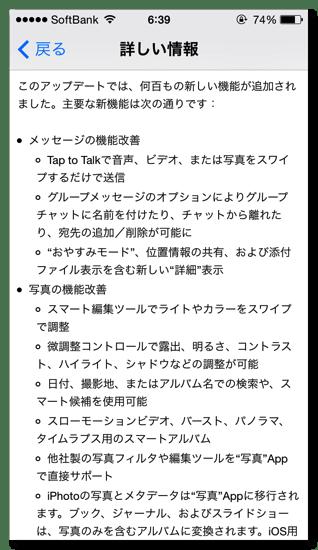 IMG ios updateinfo 2