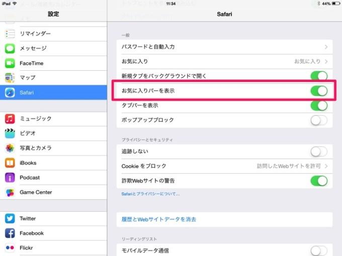 IMG ipad safari bookmarkbar edit
