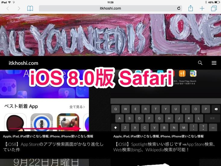 【iOS8】iPadのSafariがものすごく使いやすくなって、見やすくなった!⇒iPhone版と併せて記事にします