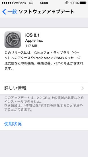 IMG ios8 1 update 1