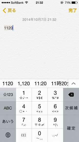 IMG ios8 keyboard 2