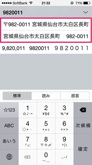 IMG ios8 keyboard 5