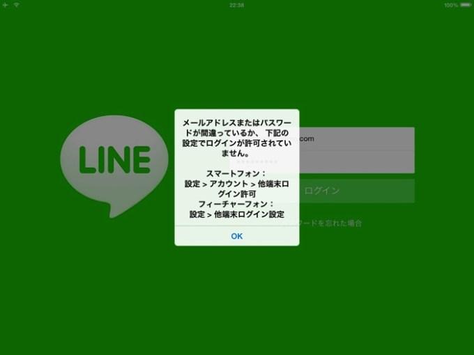 IMG line for ipad 2