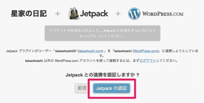 Img jetpack install 10