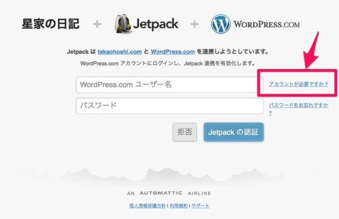 Img jetpack install 5