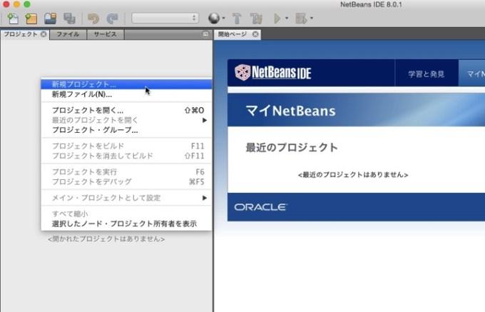 Img netbeans setting local ver 1
