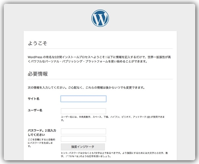 Img wordpress install 4