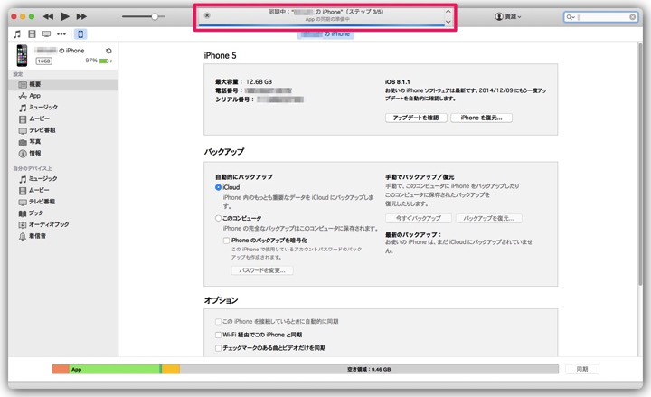 Img af iphone setting itunes 13