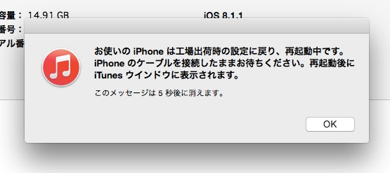Img af iphone setting itunes 6