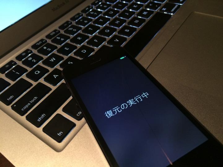 【iPhone機種変更】iTunesでiPhoneのバックアップ〜新しいiPhoneをバックアップから復元する方法